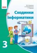 Сходинки до інформатики 3 клас Корнієнко, Крамаровська
