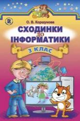 Сходинки до інформатики 3 клас Коршунова