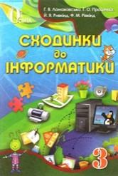 Сходинки до інформатики 3 клас Ломаковська, Проценко