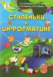 Ступеньки к информатике 3 класс Ломаковская, Проценко