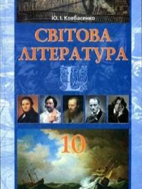 Світова література 10 клас. Ковбасенко Ю.І.