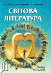 Світова література 11 клас О.О. Ісаєва, Ж.В. Клименко, А.О. Мельник