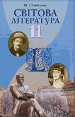 Світова література 11 клас Ю.І. Ковбасенко