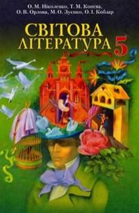 Світова література 5 клас Ніколенко, Конєва