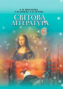 Світова література 6 клас Ніколенко, Конєва