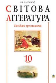 Світова література (Хрестоматія) 10 клас. Щавурський Б.