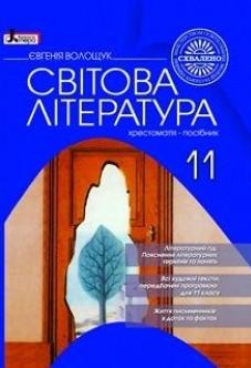 Світова література (Хрестоматія) 11 клас Євгенія Волощук