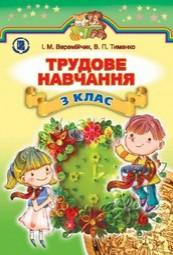Трудове навчання 3 клас Веремійчик, Тименко