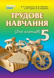 Трудове навчання 5 клас Сидоренко, Лебедєв (для хлопців)