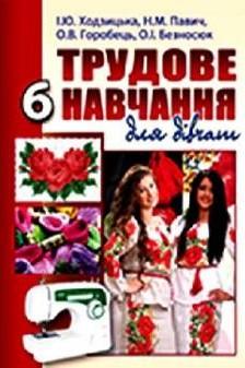 Трудове навчання 6 клас Ходзицька, Павич (для дівчат)