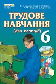 Трудове навчання 6 клас Сидоренко, Лебедєв (для хлопців)