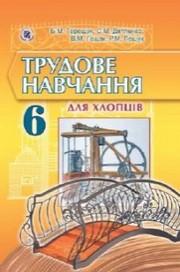 Трудове навчання 6 клас Терещук, Дятленко (для хлопців)