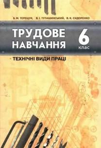 Трудове навчання 6 клас Терещук, Туташинський