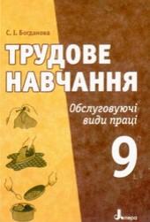 Трудове навчання 9 клас. Богданова С.І.