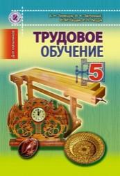 Трудовое обучение 5 класс Терещук, Загорный (для мальчиков)