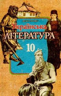 Українська література 10 клас. Хропко П.