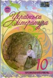 Українська література 10 клас. Семенюк, Ткачук