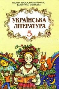 Українська література 5 клас Івасюк, Гуйванюк