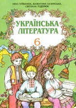 Українська література 6 клас Гуйванюк, Бузинська