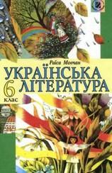 Українська література 6 клас Мовчан