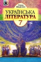 Українська література 7 клас Міщенко