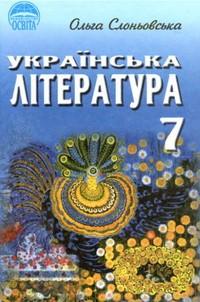Українська література 7 клас Слоньовська