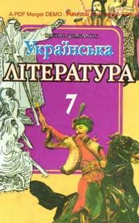 Українська література 7 клас Цимбалюк