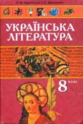 Українська література 8 клас Авраменко, Дмитренко