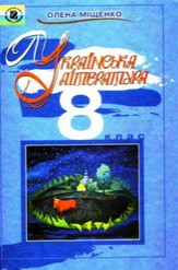 Українська література 8 клас Міщенко
