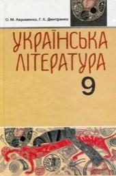 Українська література 9 клас. Авраменко, Дмитренко