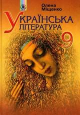 Українська література 9 клас. Міщенко О.І.