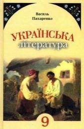 Українська література 9 клас. Пахаренко В.І.