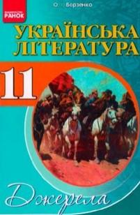 Українська література (Джерела Хрестоматія) 11 клас О.І. Борзенко