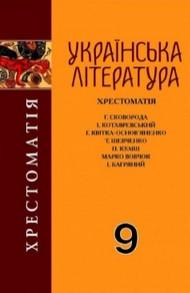 Українська література (Хрестоматія) 9 клас. Авраменко О.М.
