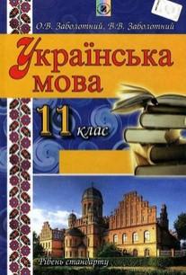 Українська мова 11 клас О.В. Заболотний, В.В. Заболотний (рівень стандарту)