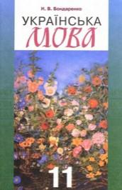 Українська мова 11 класс Н.В. Бондаренко