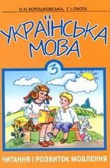 Українська мова 3 класс Хорошковська, Охота