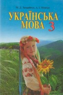 Українська мова 3 клас Захарійчук, Мовчун