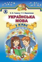 Українська мова 3 класс Гавриш, Маркотенко (рус.)
