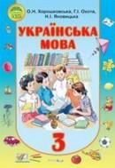 Українська мова 3 класс Хорошковська, Охота (рус.)