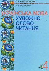Українська мова, Художнє слово читання 4 клас Хорошковська
