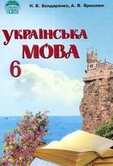 Українська мова 6 класс Бондаренко, Ярмолюк