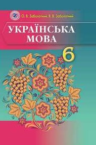 Українська мова 6 класc Заболотний (рус.)
