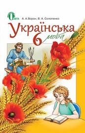 Українська мова 6 класс Ворон, Солопенко (рус.)