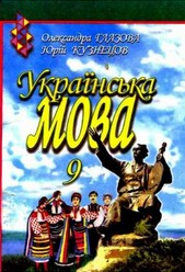 Українська мова 9 клас. Глазова, Кузнєцов