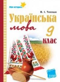 Українська мова 9 клас. Тихоша В.І.