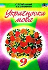 Українська мова 9 клас. Заболотний О.В., Заболотний В.В.