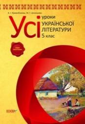 Усі уроки української літератури 5 клас Кривобокова
