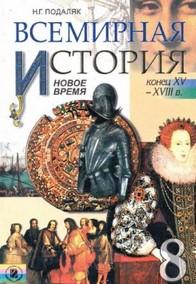 Всемирная история 8 класс Подаляк