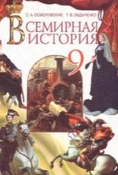 Всемирная история 9 класс. Осмоловский, Ладыченко